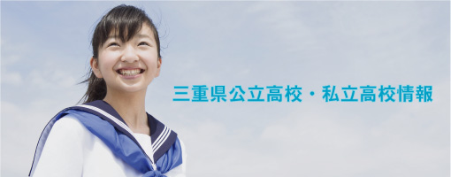 三重県高校偏差値の紹介。三重県の公立高校、私立高校を偏差値、ランクごとにわけて紹介する受験生の為のお役立ちサイト。